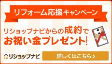 リフォーム応援キャンペーン!