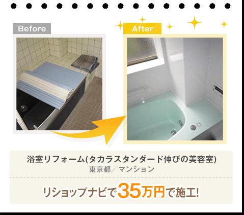 浴室リフォーム(タカラスタンダード伸びの美容室)/東京都/マンション/¥350,000