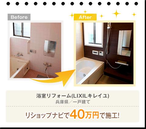浴室リフォーム(LIXILキレイユ)/兵庫県/一戸建て/¥400,000