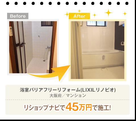 浴室バリアフリーリフォーム(LIXILリノビオ)/大阪府/マンション/¥450,000