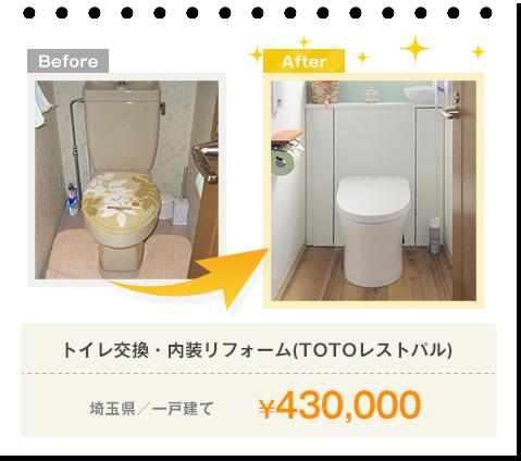 トイレ交換・内装リフォーム(TOTOレストパル)/埼玉県/一戸建て/¥430,000