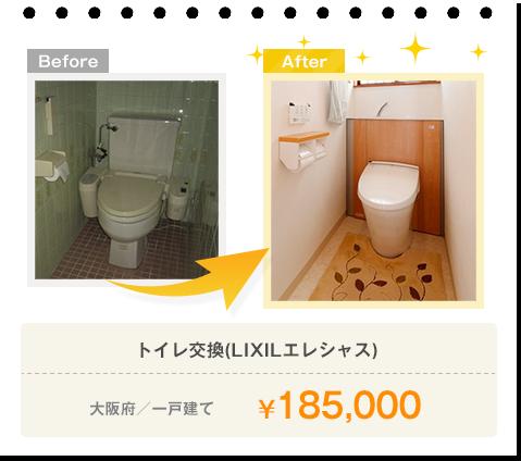 トイレ交換(LIXILエレシャス)/大阪府/一戸建て/¥185,000