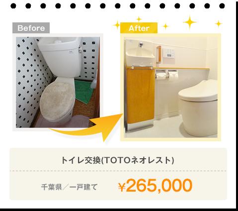 トイレ交換(TOTOネオレスト)/葉県/一戸建て/¥265,000