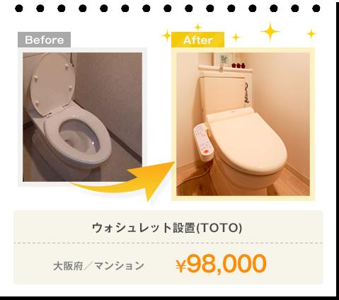 ウォシュレット設置(TOTO)/大阪府/マンション/¥98,000