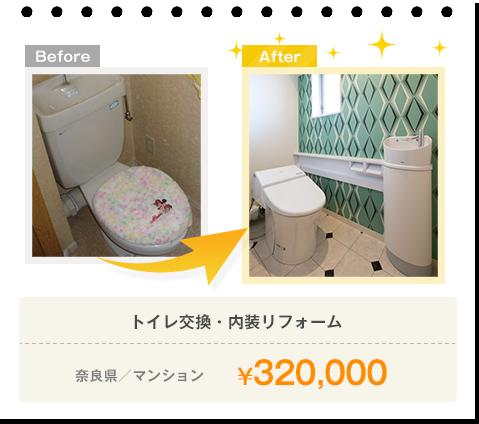 トイレ交換・内装リフォーム/奈良県/マンション/¥320,000