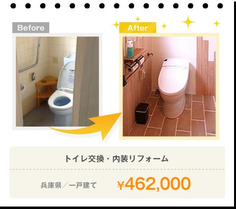 トイレ交換・内装リフォーム/兵庫県/一戸建て/¥462,000