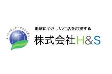 株式会社H&S