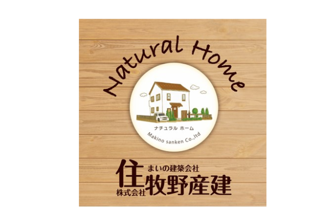 株式会社牧野産建~Natural Home~