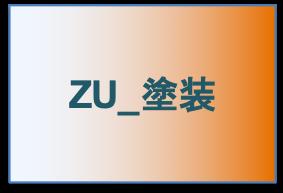 ZU_塗装