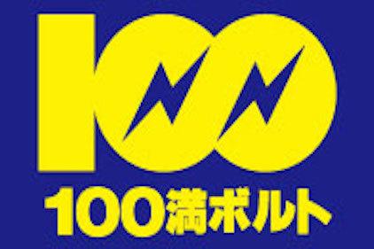 100満ボルト(山陰エリア)
