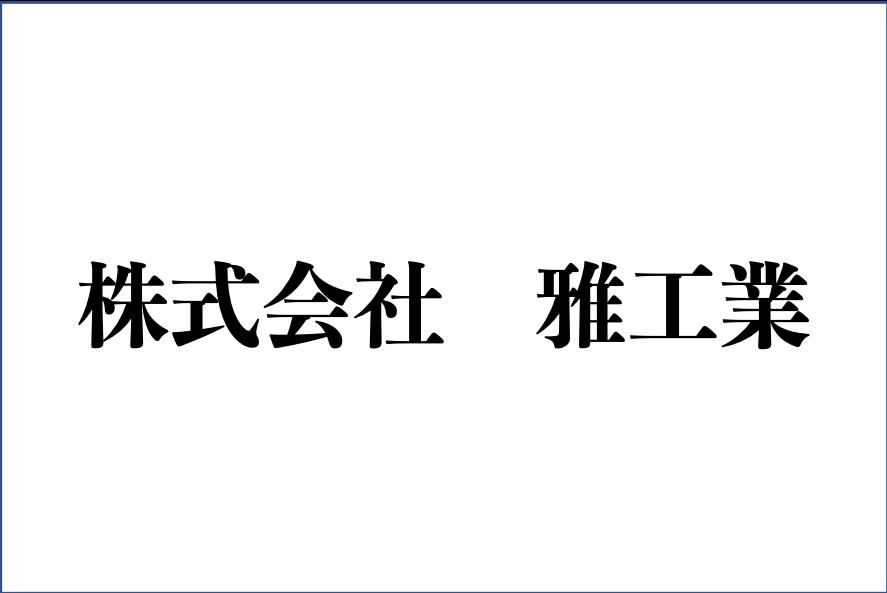 株式会社雅工業