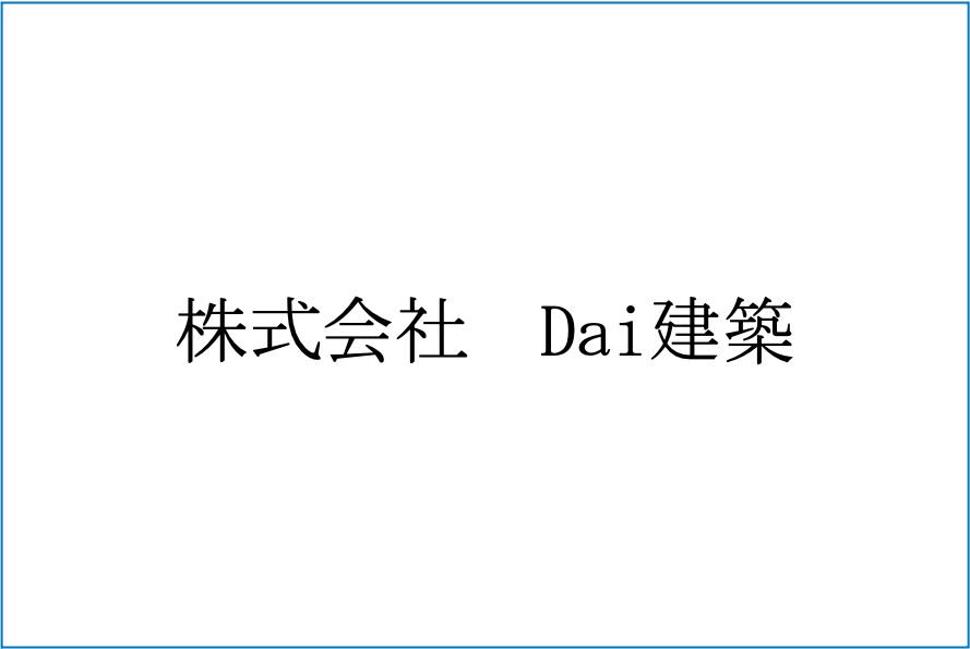 株式会社Dai建築