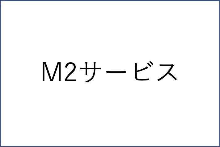 株式会社M2サービス