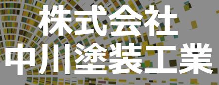 株式会社中川塗装工業