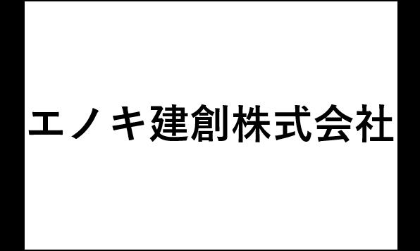 エノキ建創株式会社