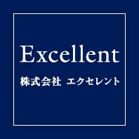 株式会社エクセレント