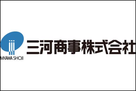 三河商事株式会社
