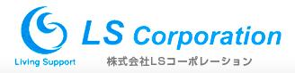 株式会社LSコーポレーション