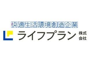 ライフプラン株式会社