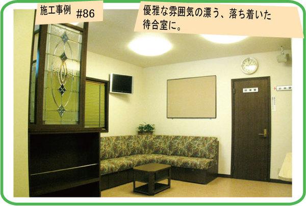 優雅な雰囲気の漂う、落ち着いた待合室に