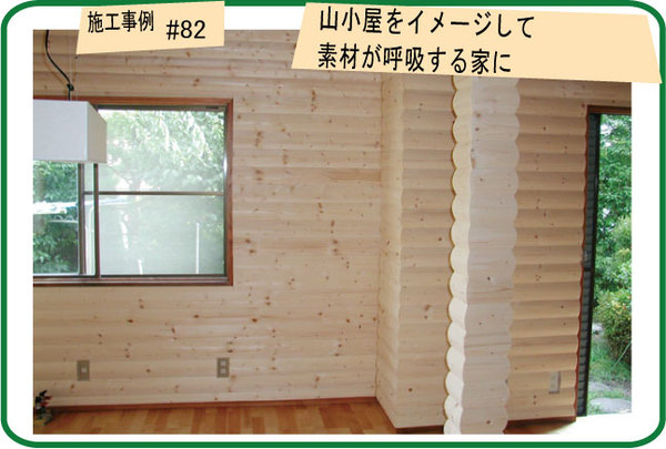 山小屋をイメージして素材が呼吸する家に