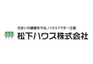松下ハウス(株)