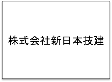 株式会社新日本技建