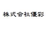 株式会社優彩