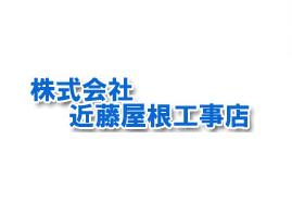 株式会社近藤屋根工事店