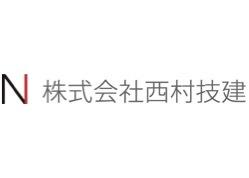 株式会社西村技建