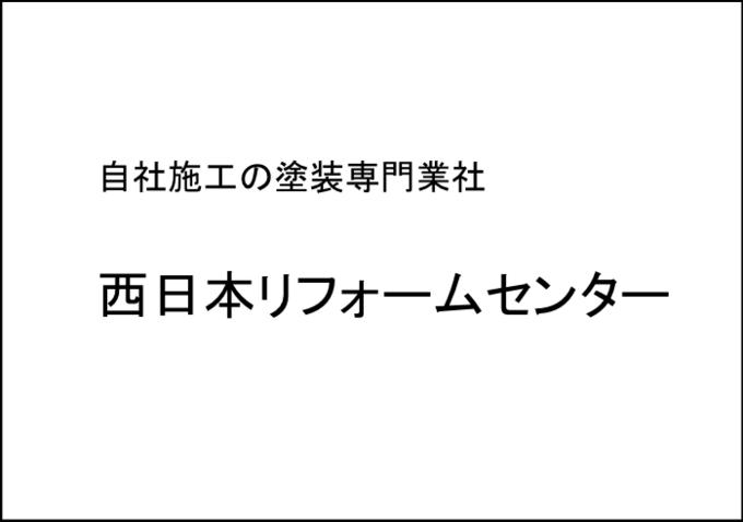 西日本リフォームセンター