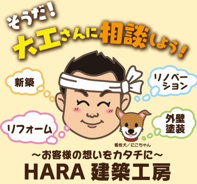 株式会社HARA建築工房