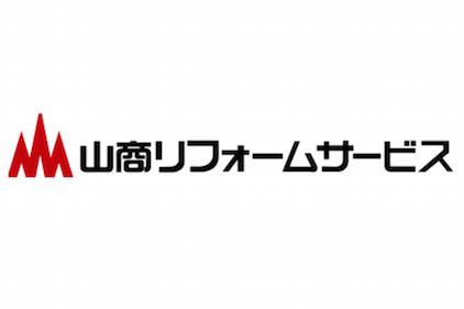 山商リフォームサービス株式会社