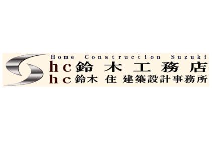 hc鈴木工務店