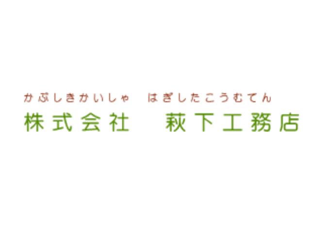 株式会社萩下工務店