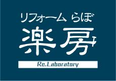 リフォーム 楽房(らぼ)