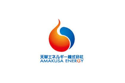 天草エネルギー株式会社