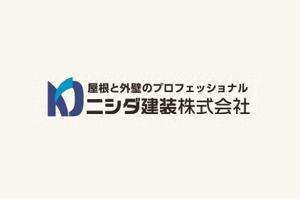 ニシダ建装株式会社