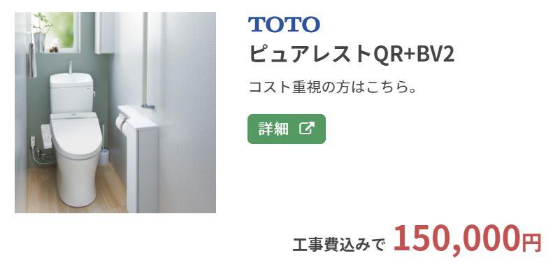 トイレ ピュアレストQR+ウォシュレットBV2