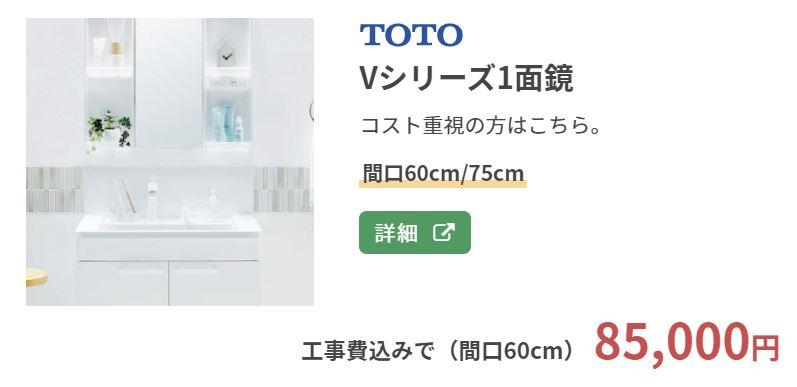 洗面化粧台 Vシリーズ