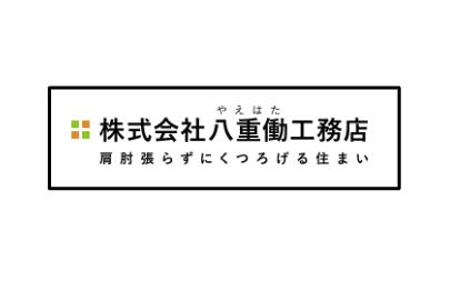株式会社八重働工務店