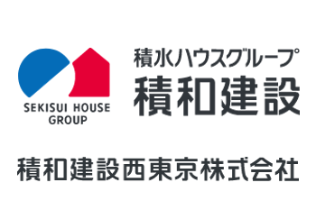 積和建設西東京株式会社