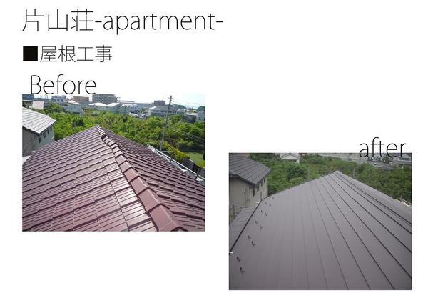 屋根も美しくリフォーム【屋根】
