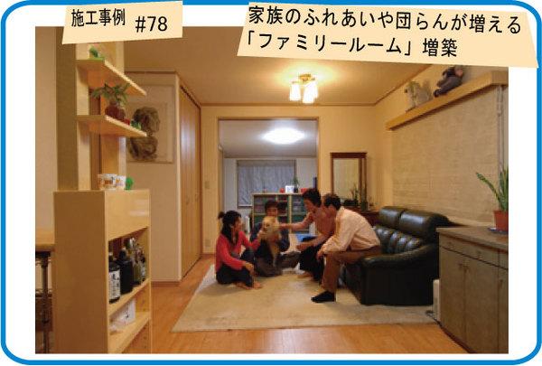 家族のふれあいや団らんが増える「ファミリールーム」増築