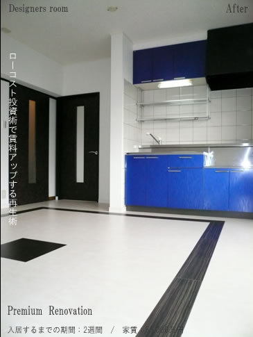 """表装""""青+黒でクール""""デザイニングリノベーション"""
