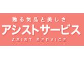 有限会社アシストサービス