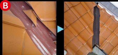 屋根の谷部分の修理