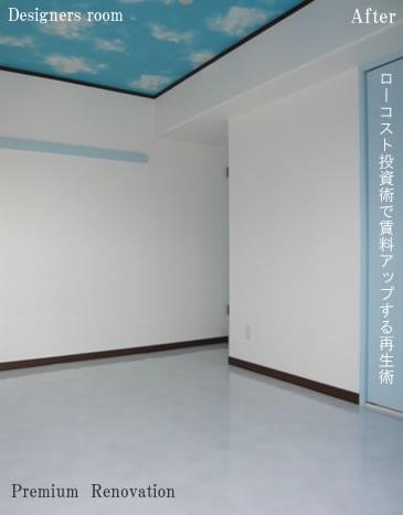 天井が「青空」デザインリノベーション