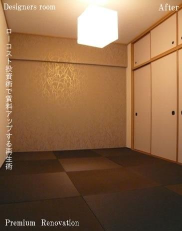 黒色畳のモダン和室