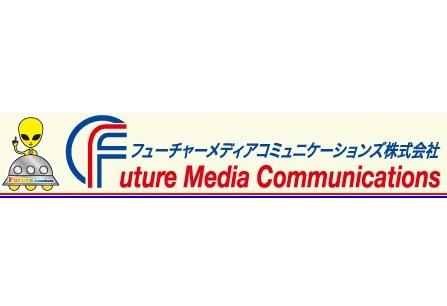 フューチャーメディアコミュニケーションズ株式会社